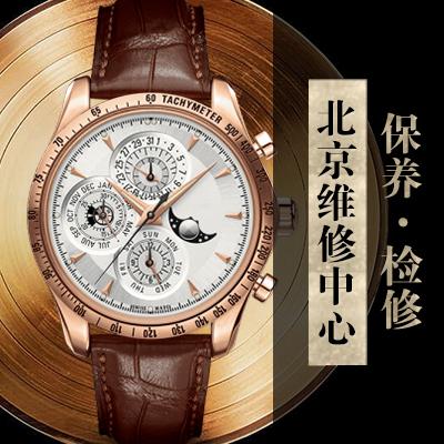 How to maintain Jijia Watch