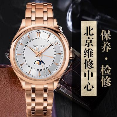 宝齐莱手表戴久了生锈怎么处理